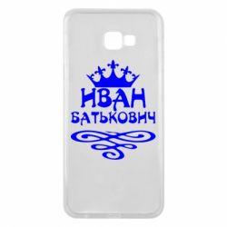 Чехол для Samsung J4 Plus 2018 Иван Батькович