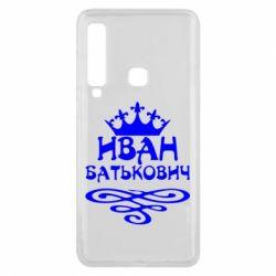 Чехол для Samsung A9 2018 Иван Батькович