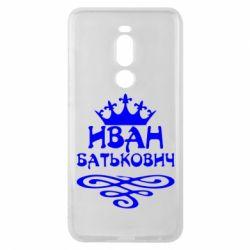 Чехол для Meizu Note 8 Иван Батькович - FatLine