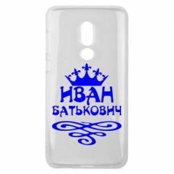 Чехол для Meizu V8 Иван Батькович - FatLine