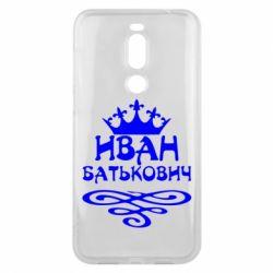 Чехол для Meizu X8 Иван Батькович - FatLine