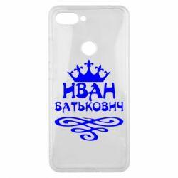Чехол для Xiaomi Mi8 Lite Иван Батькович - FatLine