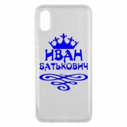 Чехол для Xiaomi Mi8 Pro Иван Батькович - FatLine