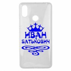 Чехол для Xiaomi Mi Max 3 Иван Батькович - FatLine