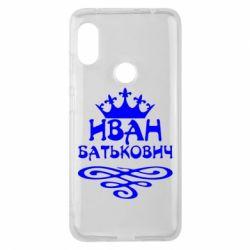 Чехол для Xiaomi Redmi Note 6 Pro Иван Батькович - FatLine