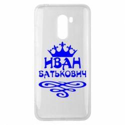 Чехол для Xiaomi Pocophone F1 Иван Батькович - FatLine
