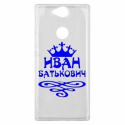 Чехол для Sony Xperia XA2 Plus Иван Батькович - FatLine