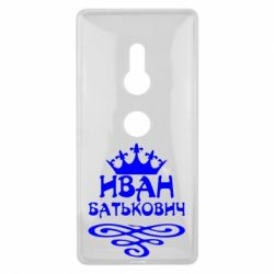 Чехол для Sony Xperia XZ2 Иван Батькович - FatLine