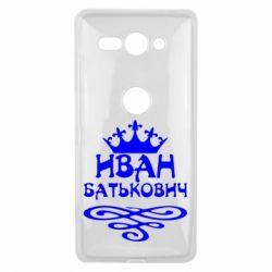 Чехол для Sony Xperia XZ2 Compact Иван Батькович - FatLine