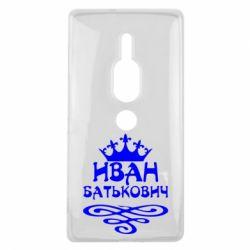 Чехол для Sony Xperia XZ2 Premium Иван Батькович - FatLine