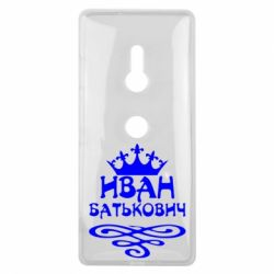 Чехол для Sony Xperia XZ3 Иван Батькович - FatLine