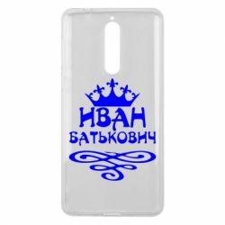 Чехол для Nokia 8 Иван Батькович - FatLine