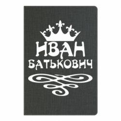 Блокнот А5 Иван Батькович