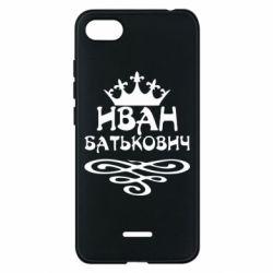 Чехол для Xiaomi Redmi 6A Иван Батькович - FatLine