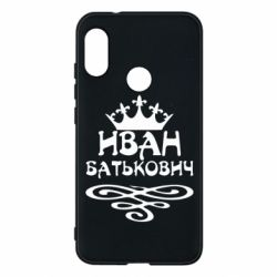 Чехол для Mi A2 Lite Иван Батькович - FatLine