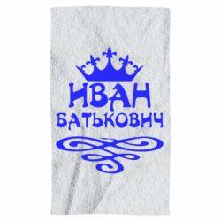 Полотенце Иван Батькович
