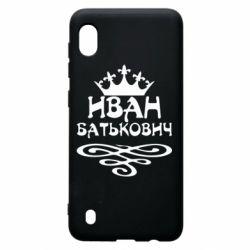 Чехол для Samsung A10 Иван Батькович
