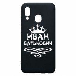 Чехол для Samsung A40 Иван Батькович