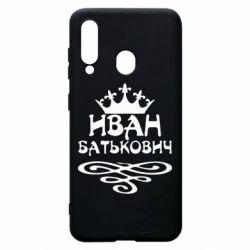 Чехол для Samsung A60 Иван Батькович