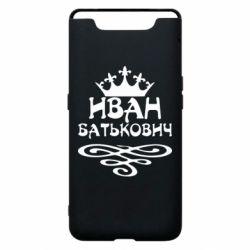 Чехол для Samsung A80 Иван Батькович