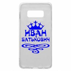 Чехол для Samsung S10e Иван Батькович