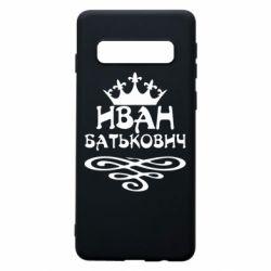 Чехол для Samsung S10 Иван Батькович