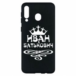Чехол для Samsung M30 Иван Батькович