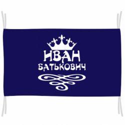 Флаг Иван Батькович
