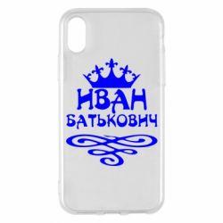 Чехол для iPhone X/Xs Иван Батькович