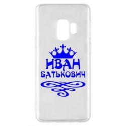 Чехол для Samsung S9 Иван Батькович