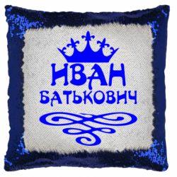 Подушка-хамелеон Иван Батькович