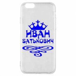 Чехол для iPhone 6 Иван Батькович
