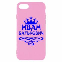 Чехол для iPhone 7 Иван Батькович
