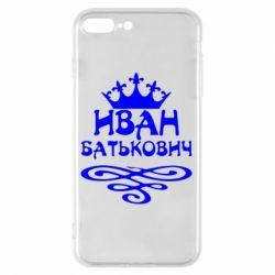 Чехол для iPhone 7 Plus Иван Батькович