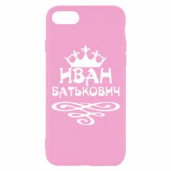 Чехол для iPhone 8 Иван Батькович