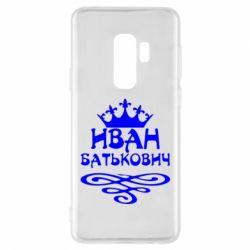 Чехол для Samsung S9+ Иван Батькович