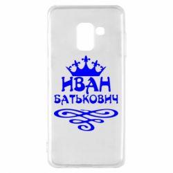 Чехол для Samsung A8 2018 Иван Батькович