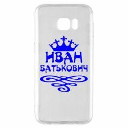 Чехол для Samsung S7 EDGE Иван Батькович