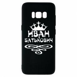 Чехол для Samsung S8 Иван Батькович