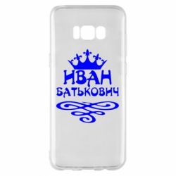 Чехол для Samsung S8+ Иван Батькович