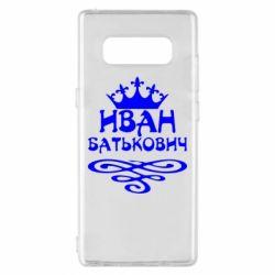 Чехол для Samsung Note 8 Иван Батькович - FatLine