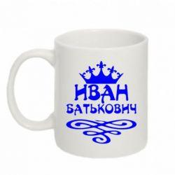 Кружка 320ml Иван Батькович - FatLine