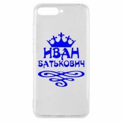 Чехол для Huawei Y6 2018 Иван Батькович - FatLine
