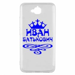 Чехол для Huawei Y6 Pro Иван Батькович - FatLine