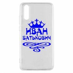 Чехол для Huawei P20 Иван Батькович - FatLine