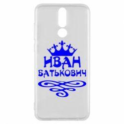 Чехол для Huawei Mate 10 Lite Иван Батькович - FatLine