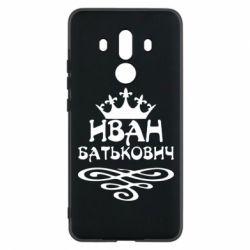 Чехол для Huawei Mate 10 Pro Иван Батькович - FatLine