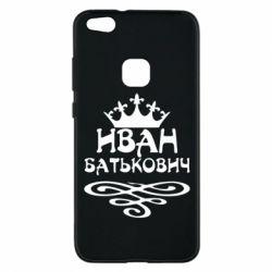 Чехол для Huawei P10 Lite Иван Батькович - FatLine