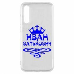 Чехол для Huawei P20 Pro Иван Батькович - FatLine