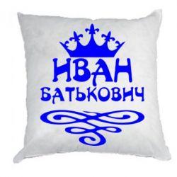 Подушка Иван Батькович - FatLine